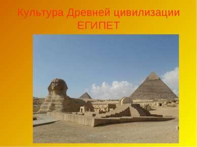 Культура Древней цивилизации ЕГИПЕТ