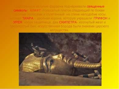 Царственное величие фараона подчёркивали священные символы: КЛАФТ -полосатый ...