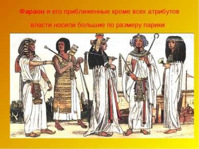 Фараон и его приближенные кроме всех атрибутов власти носили большие по разме...