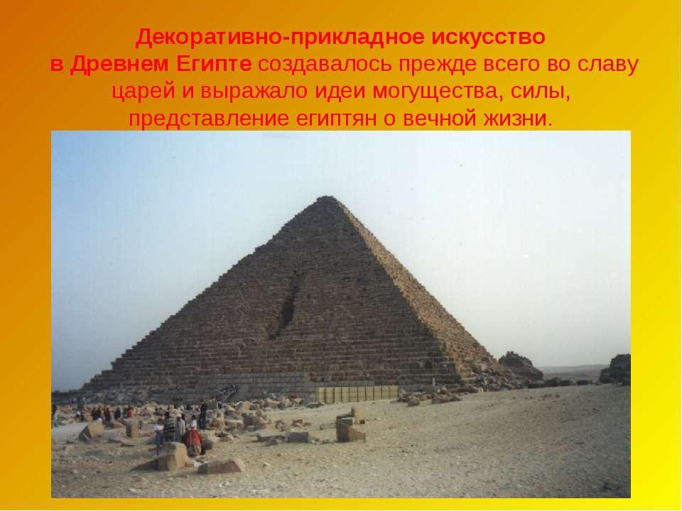 Декоративно-прикладное искусство в Древнем Египте создавалось прежде всего во...