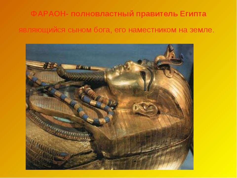 ФАРАОН- полновластный правитель Египта являющийся сыном бога, его наместником...