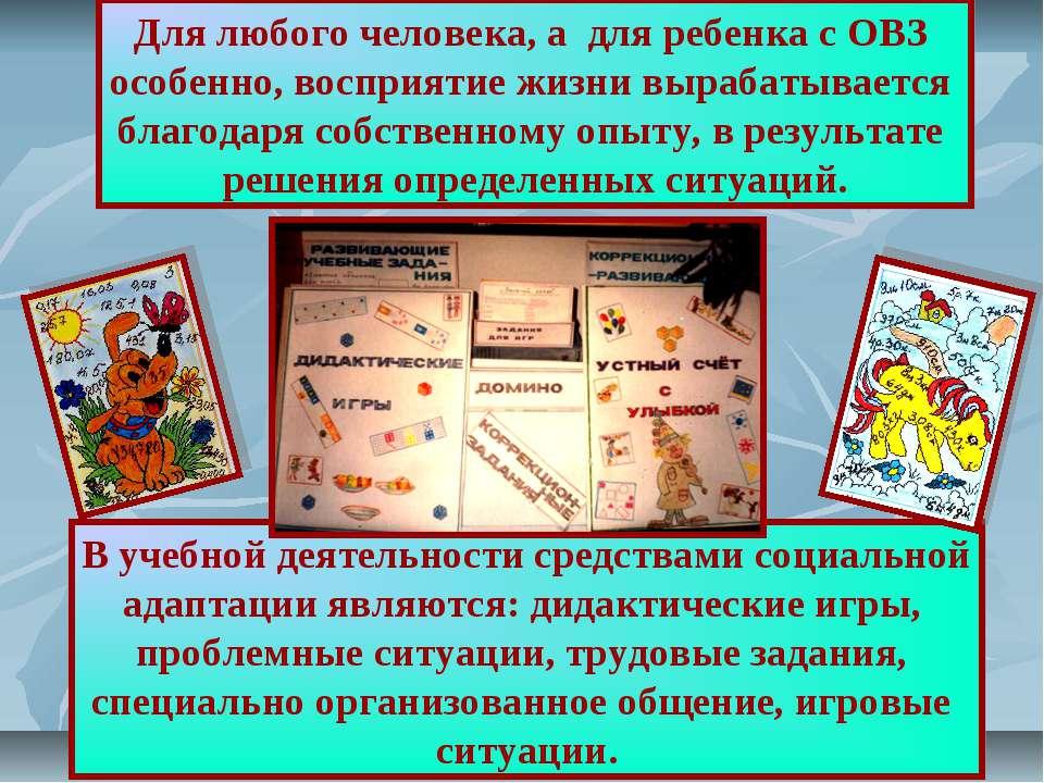 Для любого человека, а для ребенка с ОВЗ особенно, восприятие жизни вырабатыв...