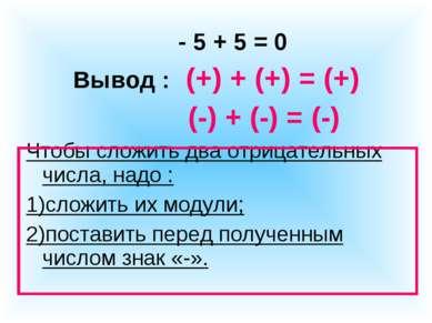 - 5 + 5 = 0 Вывод : (+) + (+) = (+) (-) + (-) = (-) Чтобы сложить два отрицат...