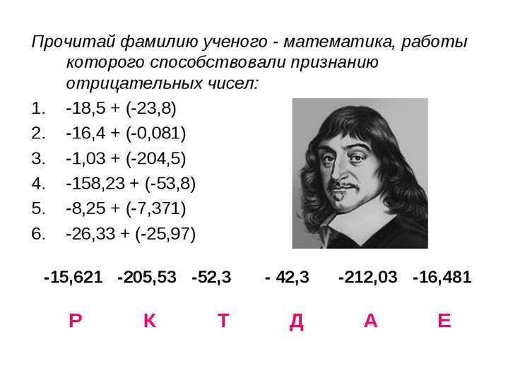 Прочитай фамилию ученого - математика, работы которого способствовали признан...