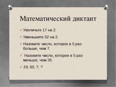 Математический диктант Увеличьте 17 на 2. Уменьшите 52 на 2. Назовите число, ...