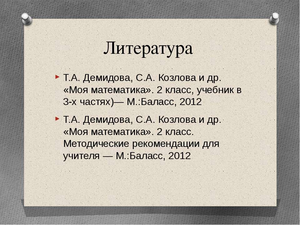 Литература Т.А. Демидова, С.А. Козлова и др. «Моя математика». 2 класс, учебн...