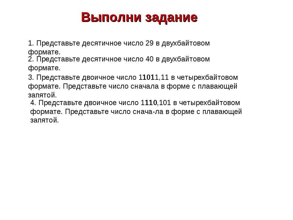 Выполни задание 1. Представьте десятичное число 29 в двухбайтовом формате. 2....