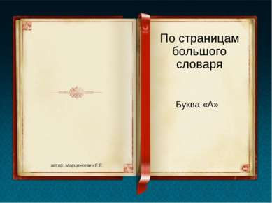 По страницам большого словаря автор: Марцинкевич Е.Е. Буква «А»