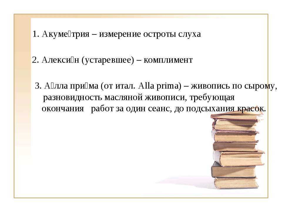 1. Акуме трия – измерение остроты слуха 2. Алекси н (устаревшее) – комплимент...