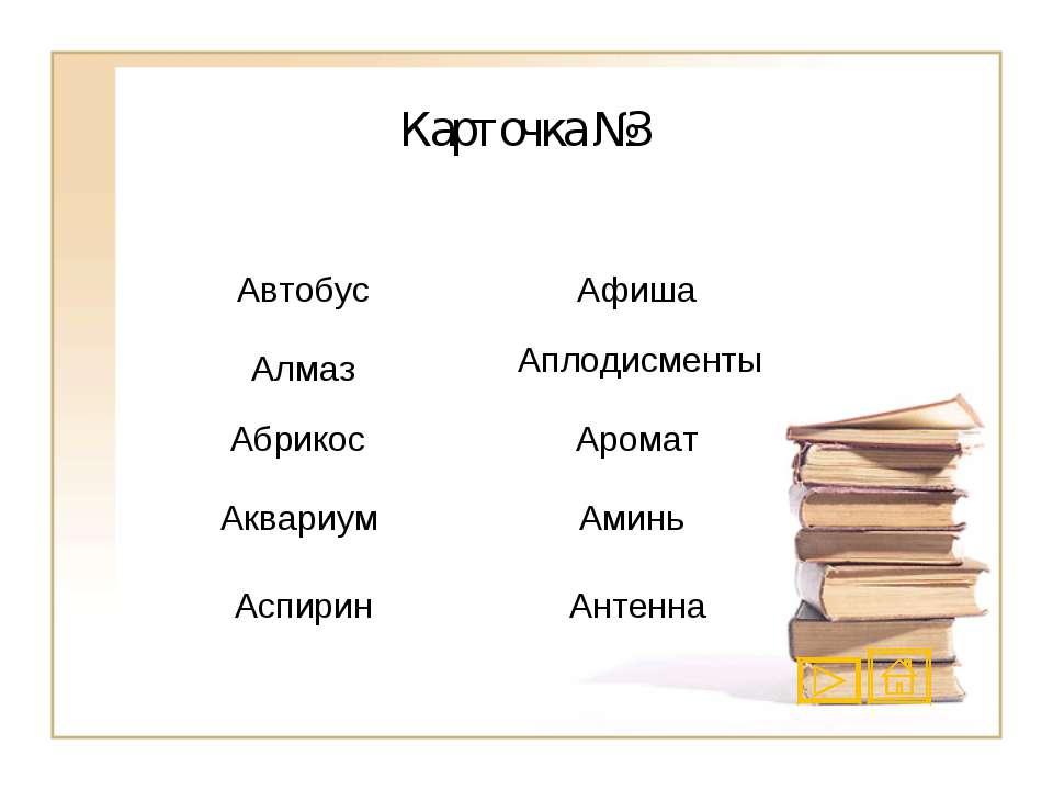 Карточка №3 Автобус Алмаз Абрикос Аквариум Аспирин Афиша Аплодисменты Аромат ...
