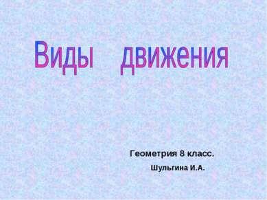 Геометрия 8 класс. Шульгина И.А.
