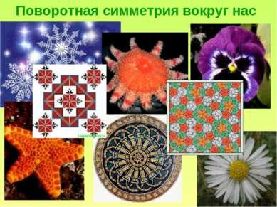 Поворотная симметрия вокруг нас