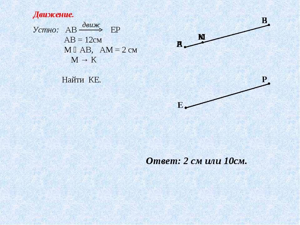 Устно: АВ ЕР АВ = 12см М ϵ АВ, АМ = 2 см М → К Найти КЕ. движ Движение. Ответ...