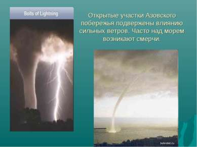Открытые участки Азовского побережья подвержены влиянию сильных ветров. Часто...