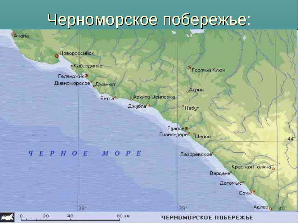 Черноморское побережье: