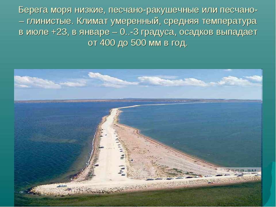 Берега моря низкие, песчано-ракушечные или песчано- – глинистые. Климат умере...