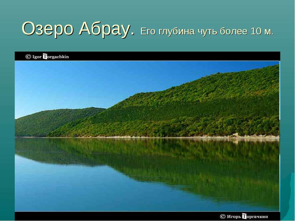 Озеро Абрау. Его глубина чуть более 10 м.