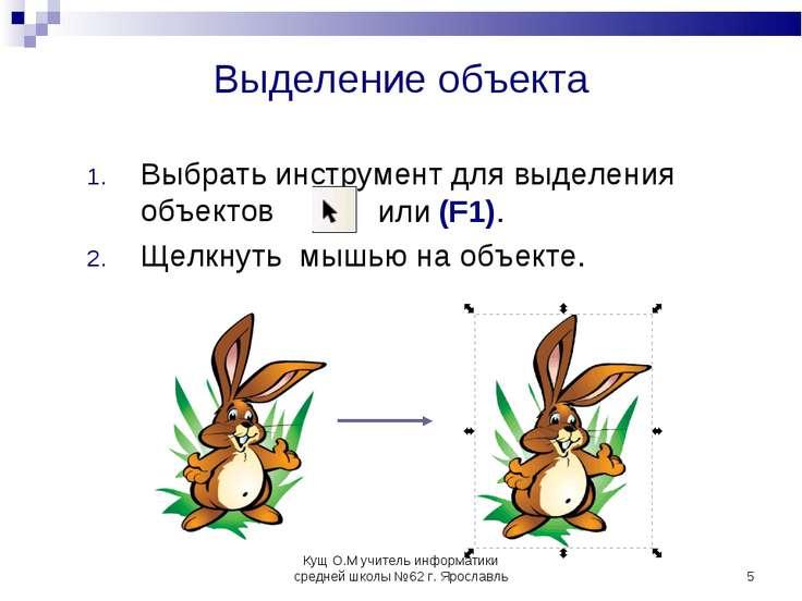 * Выделение объекта Выбрать инструмент для выделения объектов Щелкнуть мышью ...