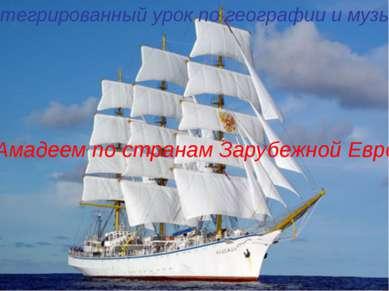 """Интегрированный урок по географии и музыке """" С Амадеем по странам Зарубежной ..."""