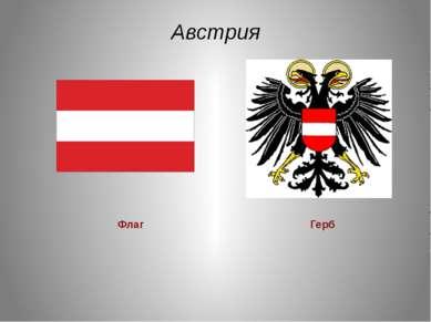 Австрия Герб Флаг