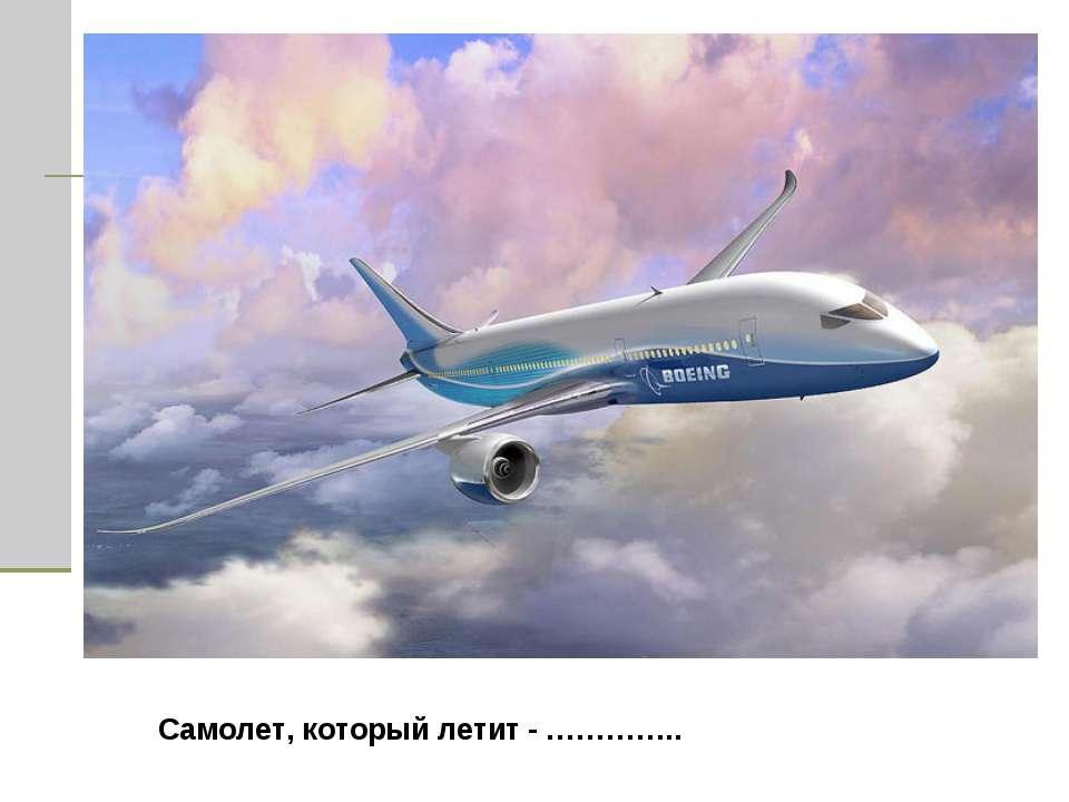 Самолет, который летит - …………..