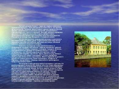 Летний дворец Петра I – одно из первых каменных зданий Петербурга – был постр...