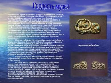 Посетители музея встречают фигуры мифических существ, стоящие по обеим сторон...
