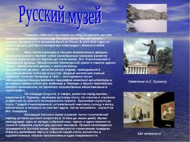 Свернув с Невского проспекта на улицу Бродского, мы уже издали видим мощную к...