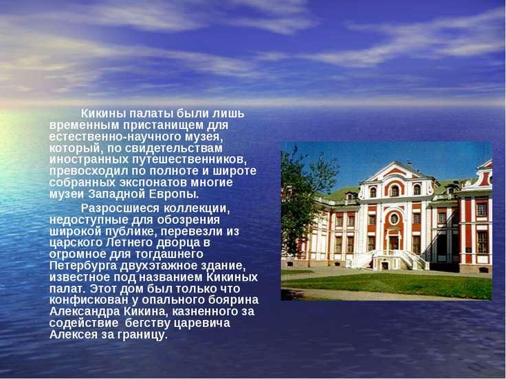 Кикины палаты были лишь временным пристанищем для естественно-научного музея,...