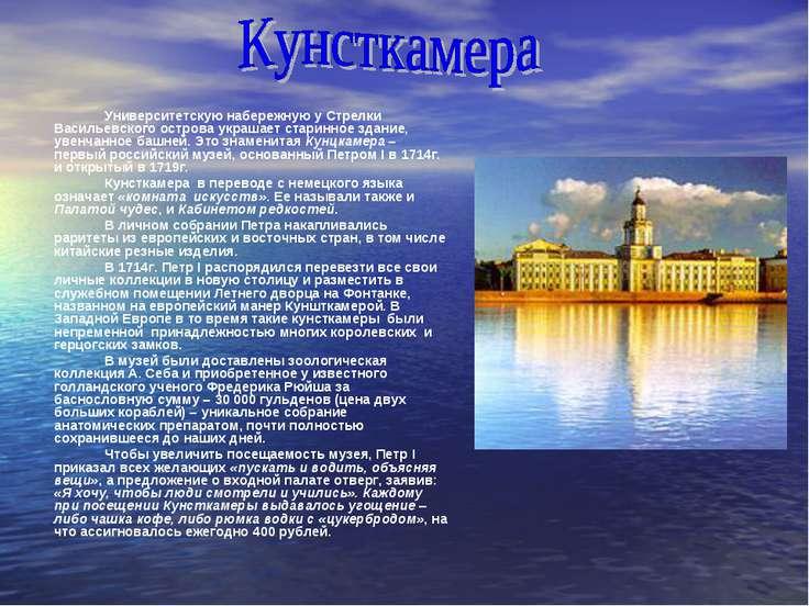 Университетскую набережную у Стрелки Васильевского острова украшает старинное...