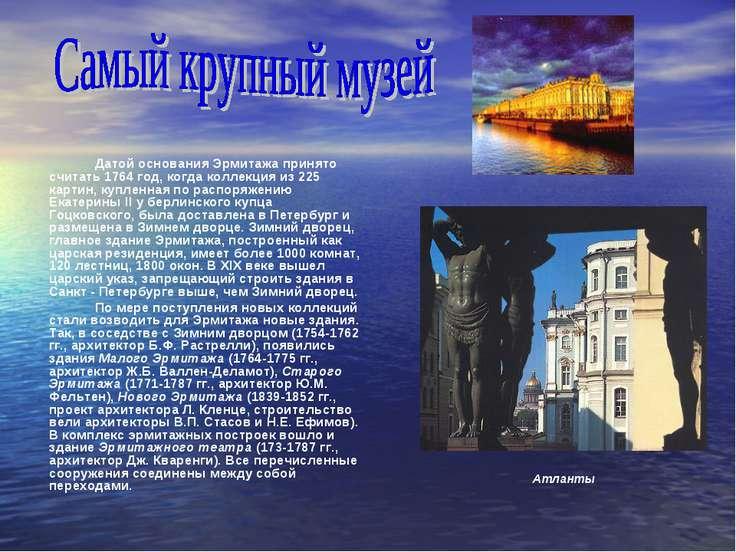 Датой основания Эрмитажа принято считать 1764 год, когда коллекция из 225 кар...