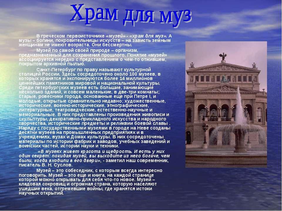 В греческом первоисточнике «музей» - «храм для муз». А музы – богини, покрови...