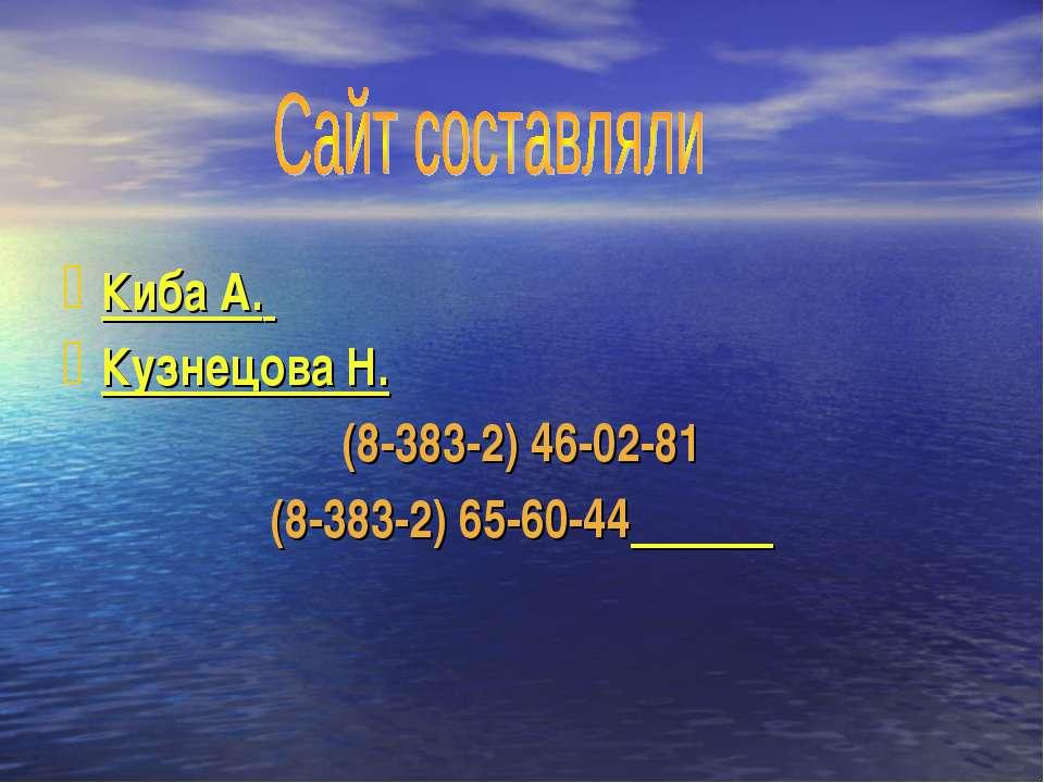 Киба А. Кузнецова Н. (8-383-2) 46-02-81 (8-383-2) 65-60-44
