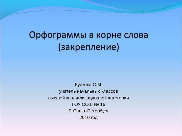 Куркова С.М. учитель начальных классов высшей квалификационной категории ГОУ ...
