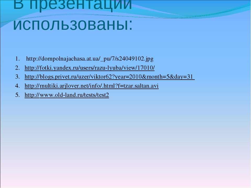 В презентации использованы: 1. http://dompolnajachasa.at.ua/_pu/7/s24049102.j...