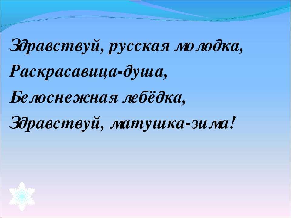 Здравствуй, русская молодка, Раскрасавица-душа, Белоснежная лебёдка, Здравств...
