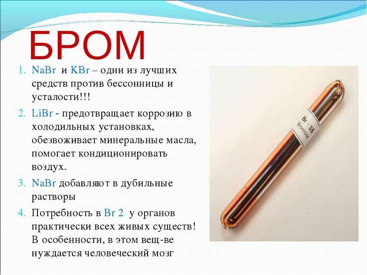 БРОМ NaBr и KBr – одни из лучших средств против бессонницы и усталости!!! LiB...