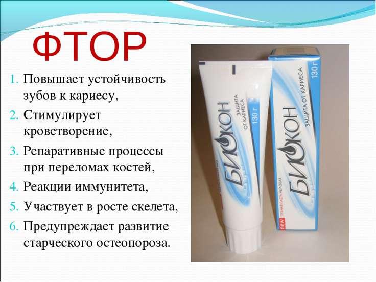 ФТОР Повышает устойчивость зубов к кариесу, Стимулирует кроветворение, Репара...