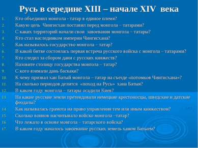 Русь в середине XIII – начале XIV века Кто объединил монгола - татар в единое...