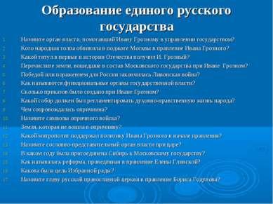 Образование единого русского государства Назовите орган власти, помогавший Ив...