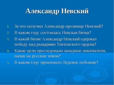 Александр Невский За что получил Александр прозвище Невский? В каком году сос...