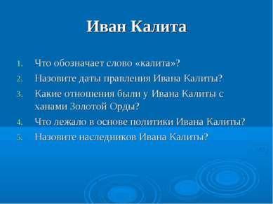 Иван Калита Что обозначает слово «калита»? Назовите даты правления Ивана Кали...