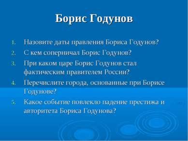 Борис Годунов Назовите даты правления Бориса Годунов? С кем соперничал Борис ...