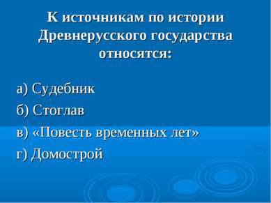 К источникам по истории Древнерусского государства относятся: а) Судебник б) ...
