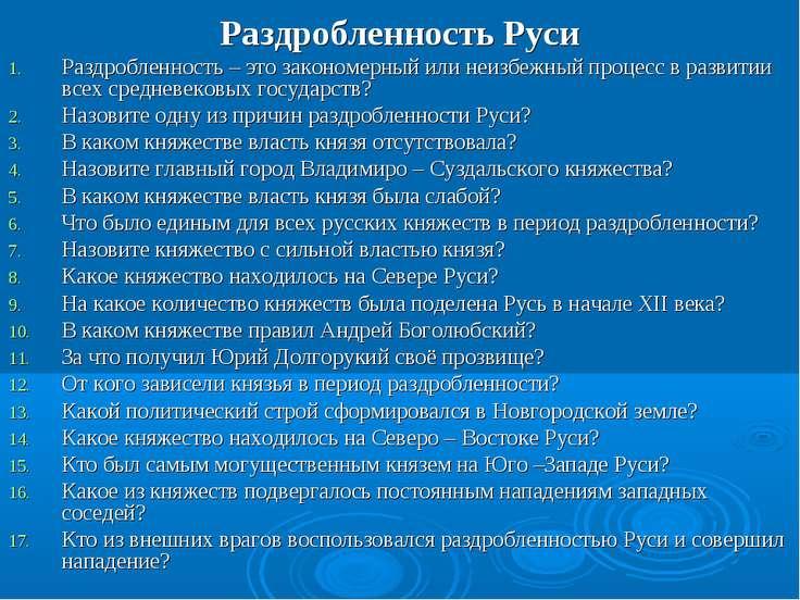 Раздробленность Руси Раздробленность – это закономерный или неизбежный процес...