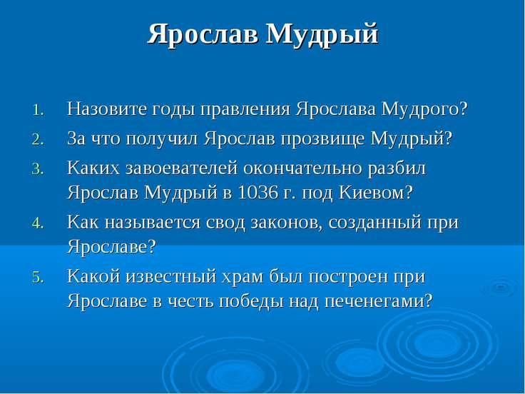 Ярослав Мудрый Назовите годы правления Ярослава Мудрого? За что получил Яросл...