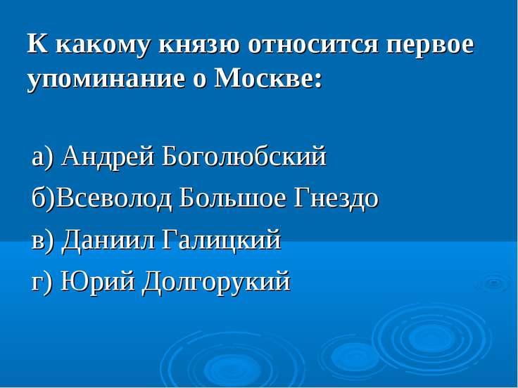 а) Андрей Боголюбский б)Всеволод Большое Гнездо в) Даниил Галицкий г) Юрий До...