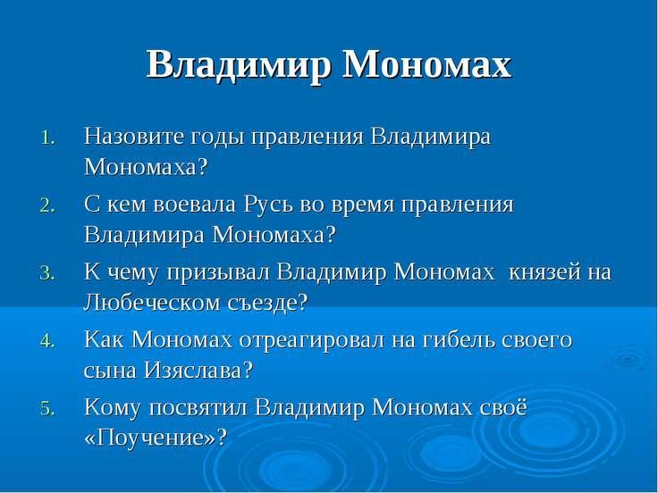 Владимир Мономах Назовите годы правления Владимира Мономаха? С кем воевала Ру...