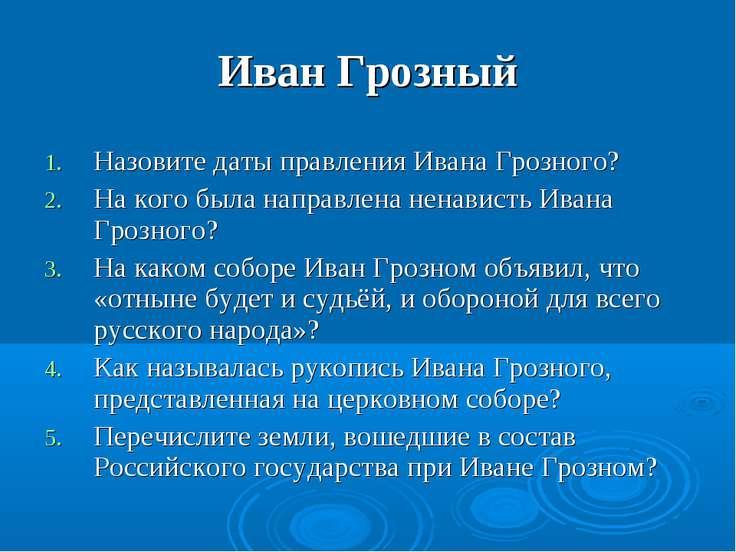 Иван Грозный Назовите даты правления Ивана Грозного? На кого была направлена ...
