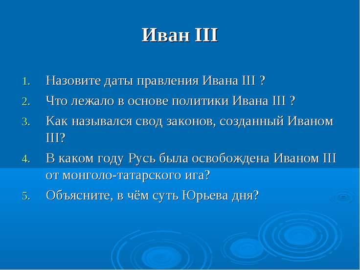 Иван III Назовите даты правления Ивана III ? Что лежало в основе политики Ива...